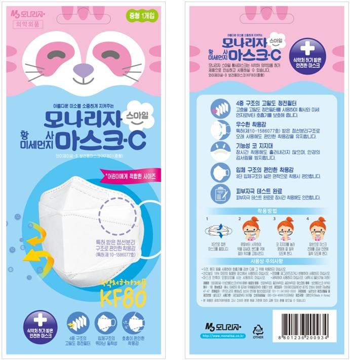 B453809(모나리자 식약처인증 황사마스크 어린이용 KF80)에 대한 두번째 상품이미지입니다.