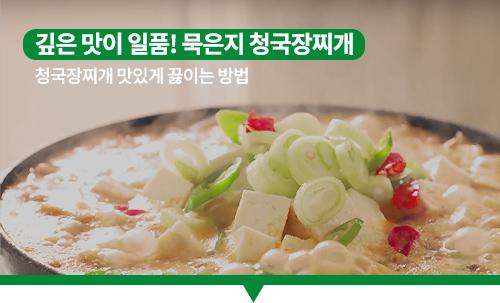 깊은 맛이 일품! 묵은지 청국장찌개