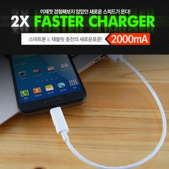 [벤치소프트] 2x Faster CHARGER - 1m - 12,500원