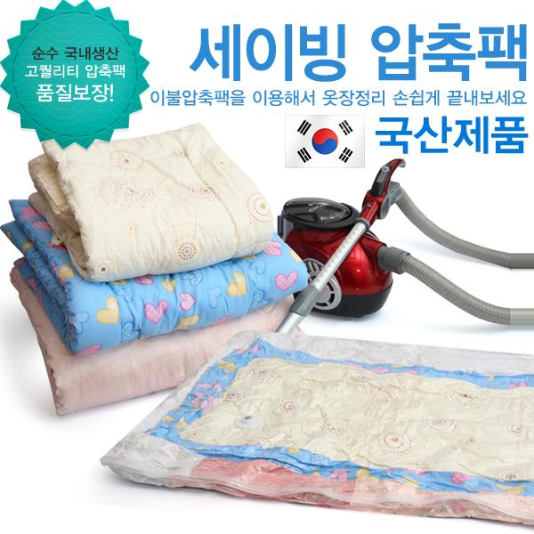 [세이빙]압축팩 시리즈 의류/정리/다용도/수납
