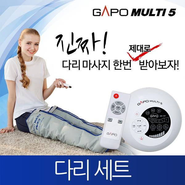 가포 멀티5 다리세트(본체+다리커프+리모콘)