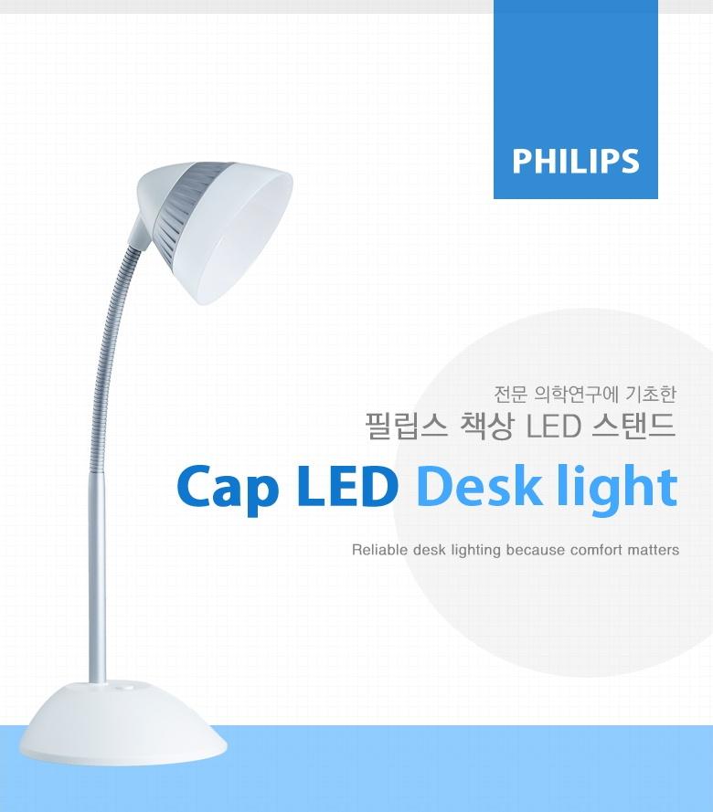 필립스 LED 스탠드 CAP 70023