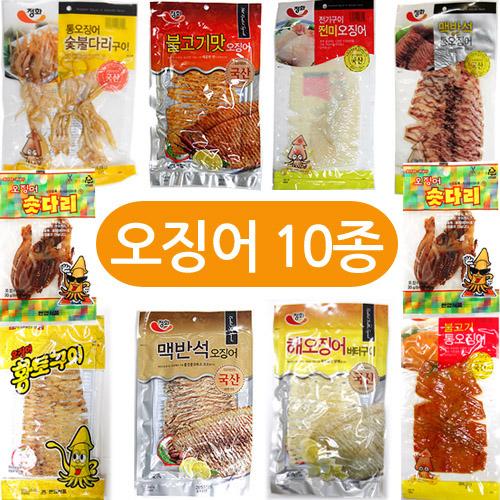 [쫄깃쫄깃 씹는맛이 고소한] 주전부리 오징어 10종세트