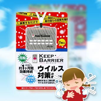 [공식정품] 킵베리어 1팩 (1개월분) - 공기중 바이러스 잡는 괴물/비염/감기/예방/제균/탈취 효과