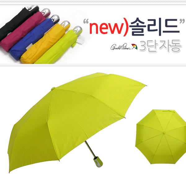아놀드파마] NEW)솔리드 3단 자동우산/완자동 우산/단체선물 답례품