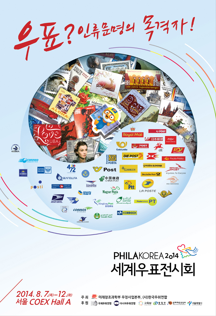 A poster for the PHILAKOREA 2014 World Stamp Exhibition (image courtesy of Korea Post)