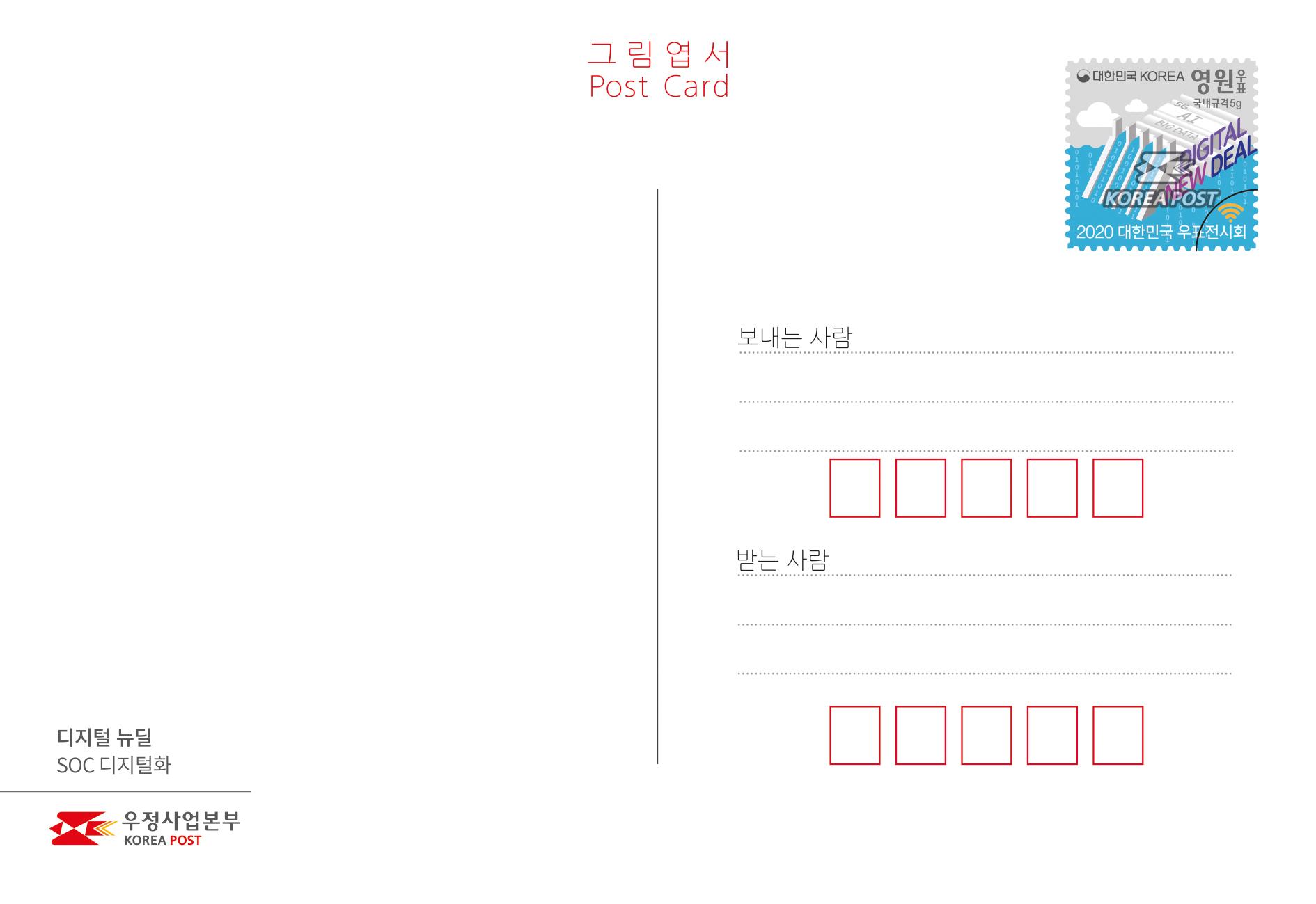 2020 대한민국 우표전시회