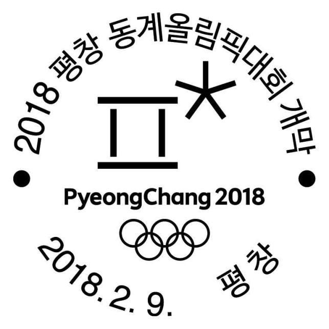 韩国2月9日2018平昌冬奥会开幕邮票纪念邮戳