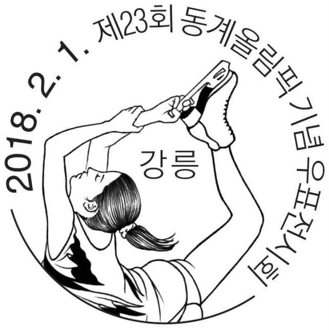 韩国2月1日第二十三届冬奥会花样滑冰纪念邮戳