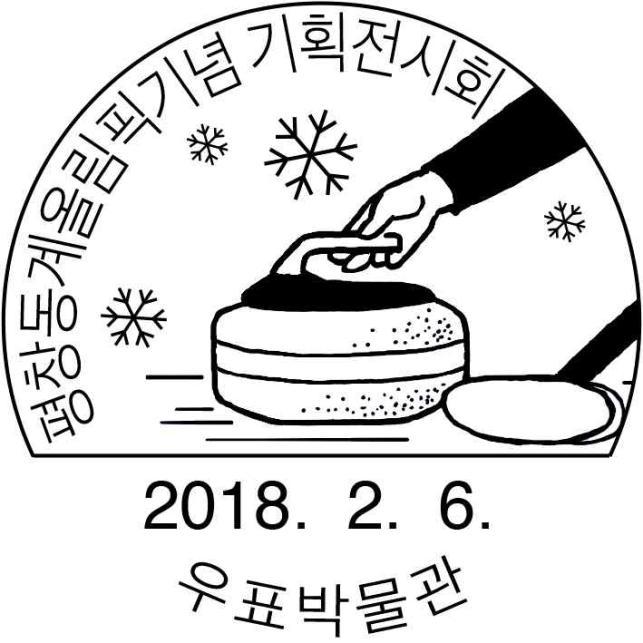 韩国2月6日冰壶和冰壶刷纪念邮戳