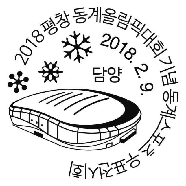 韩国2月9日江陵冰场纪念邮戳