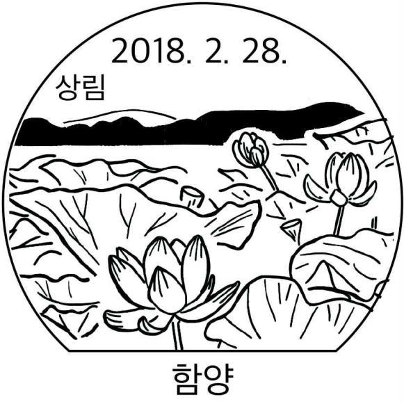 韩国2月28日启用上林的旱田风景戳