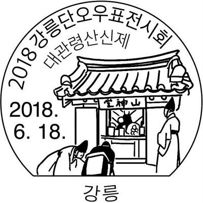 韩国6月18日启用大关岭山神祭纪念邮戳