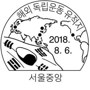 韩国8月6日海外独立运动遗址邮票纪念邮戳