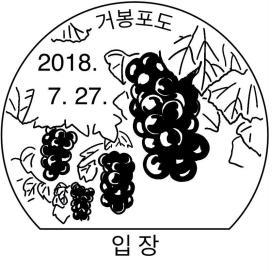 韩国7月27日葡萄纪念邮戳