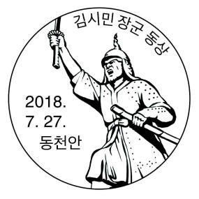 韩国7月27日金时敏将军纪念邮戳