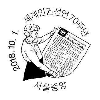 韩国18年10月-11月纪念邮戳和风景邮戳欣赏