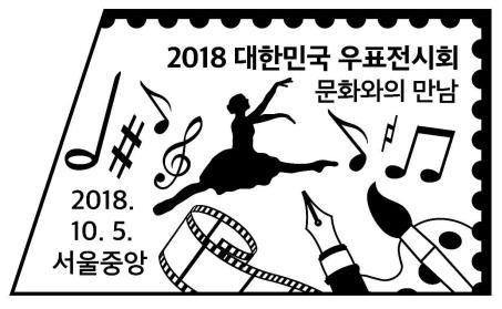 韩国10月2日韩国集邮周纪念邮戳