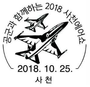 韩国10月25日2018航展(黑鹰T50)纪念邮戳