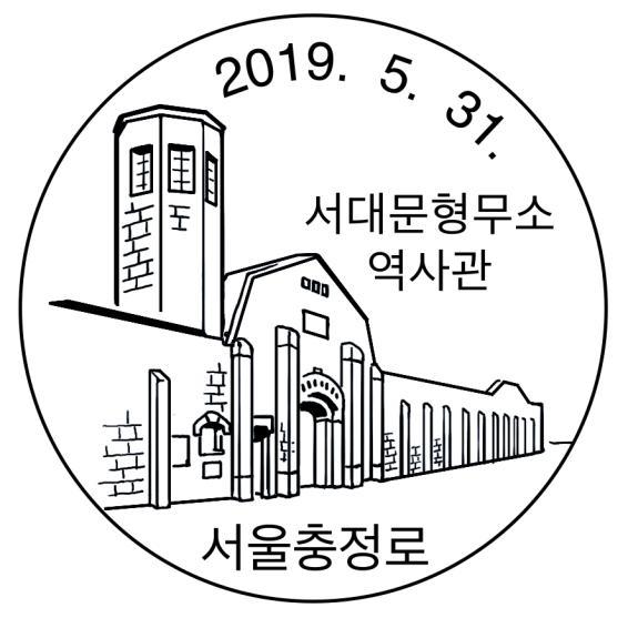 韩国2019年上半年纪念邮戳和风景戳欣赏