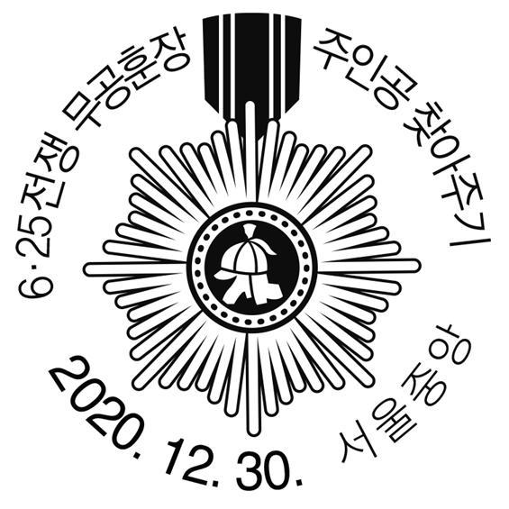 6·25전쟁 무공훈장 주인공 찾아주기
