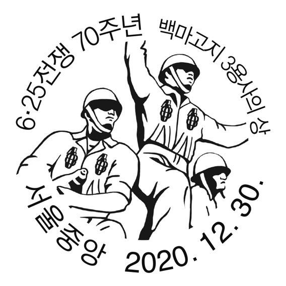 6·25전쟁 70주년 백마고지 3용사의 상