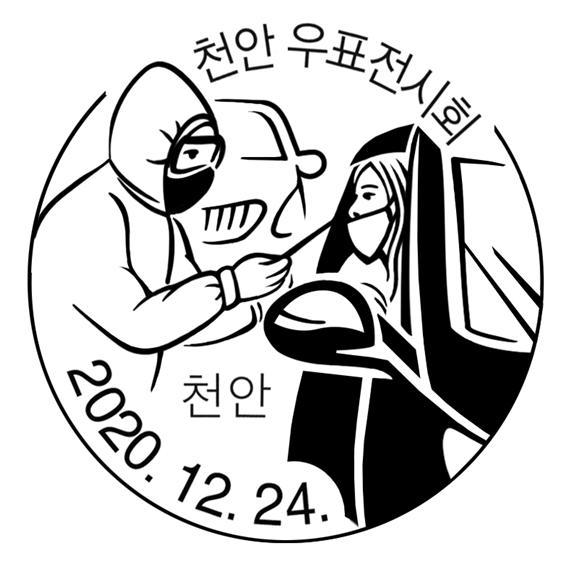 천안 우표전시회