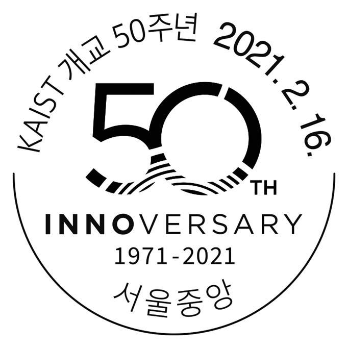 KAIST 개교 50주년