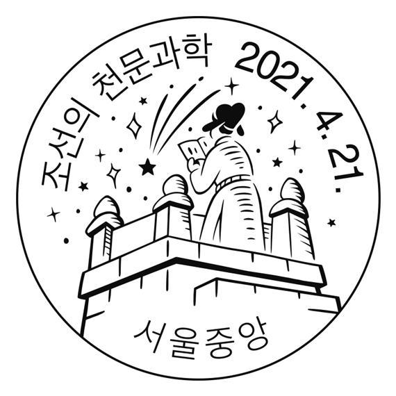 조선의 천문과학