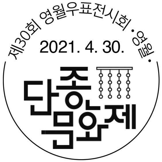 제30회 영월우표전시회