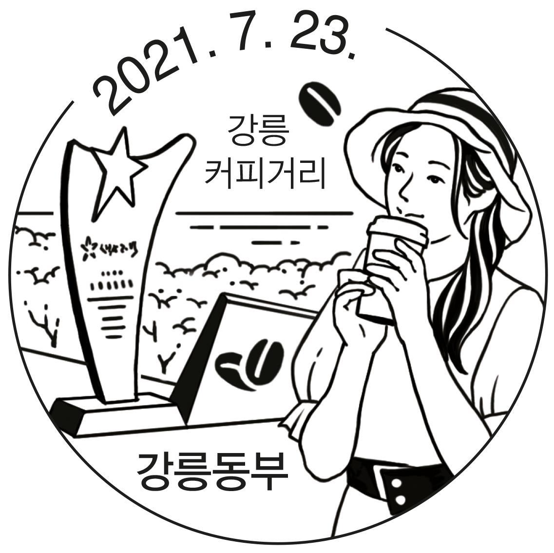 강릉 커피거리