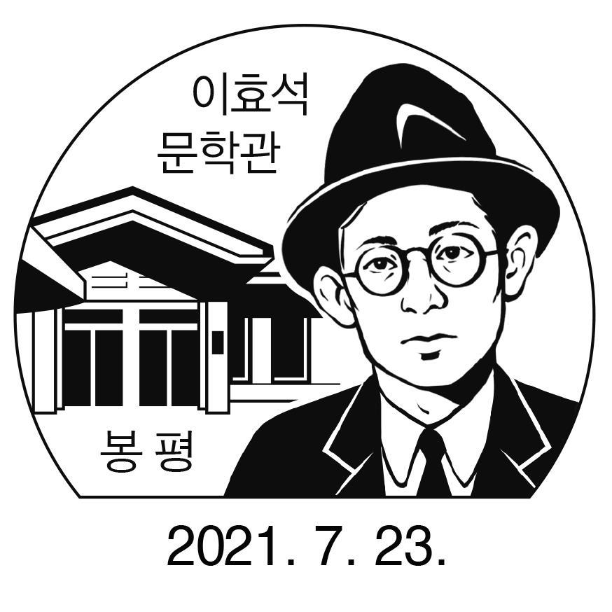 이효석 문학관