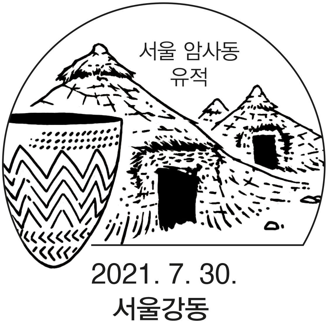 서울 암사동 유적