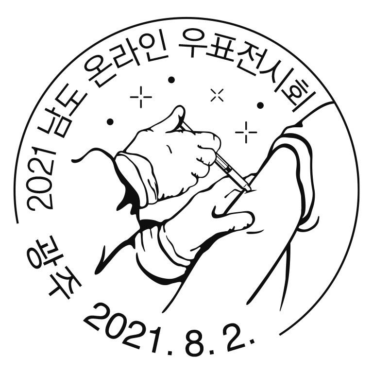 2021 남도 온라인 우표전시회