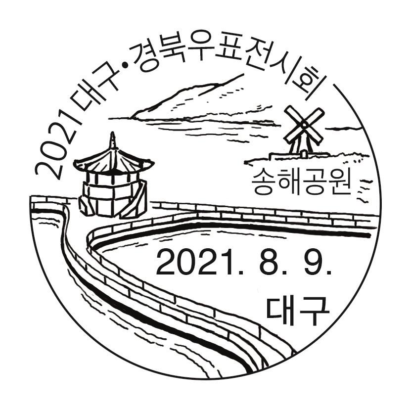 2021 대구·경북 우표전시회