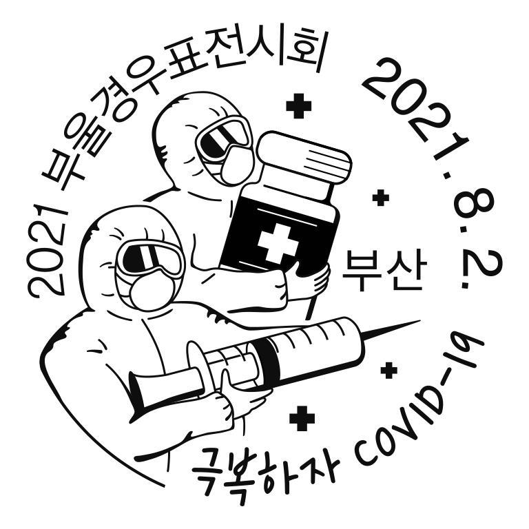 2021 부울경 온라인 우표 전시회