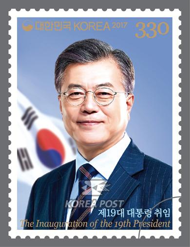 韩国8月17日发行第19届总统就任邮票