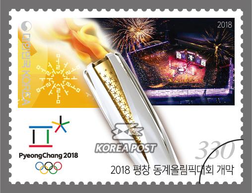 韩国2月9日发行2018年平昌冬奥会开幕邮票