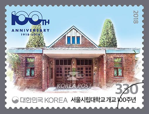 韩国4月2日发行首尔城市大学100周年纪念邮票