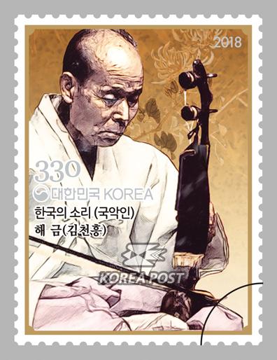 韩国4月30日发行韩国之音(韩国传统音乐家)邮票