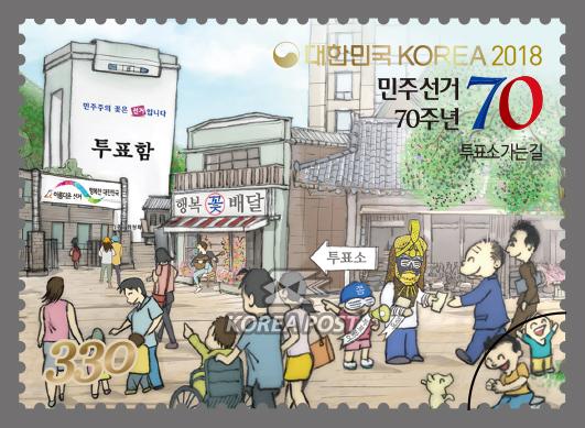 韩国5月10日发行民主选举70周年邮票