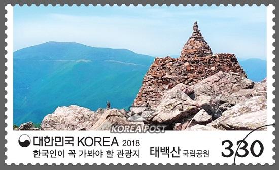 韩国5月24日发行韩国人一定要去的旅游地(第四辑)邮票