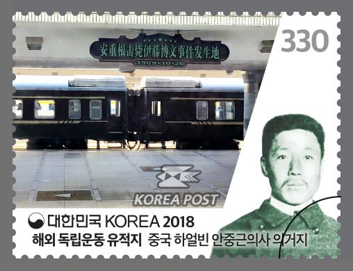 韩国8月6日发行海外独立运动遗址(独立运动家的足迹)邮票