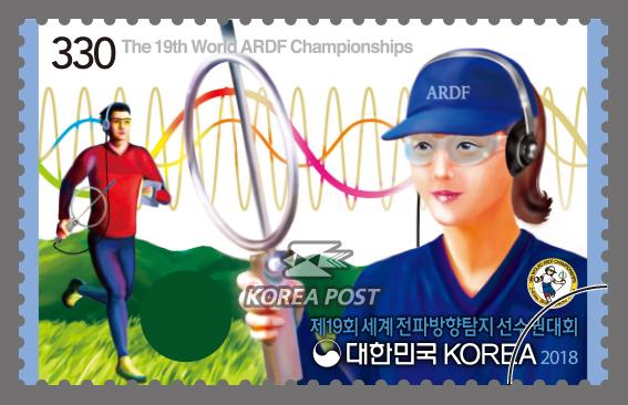 韩国8月31日发行第19届世界无线电测向锦标赛邮票