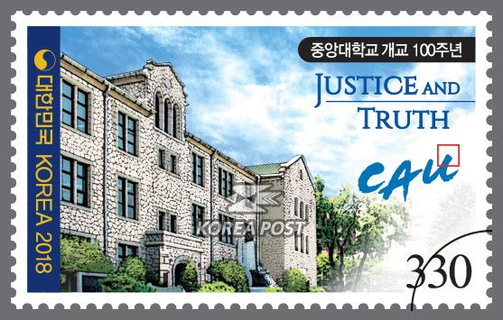 韩国9月3日发行中央大学百年纪念邮票