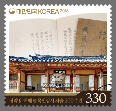 韩国9月14日发行丁若镛和《牧民心书》问世200年邮票