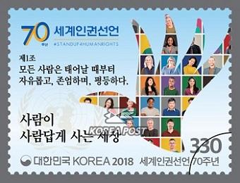 韩国10月1日发行世界人权宣言发表70周年邮票