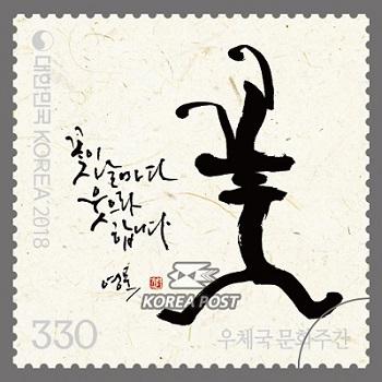 韩国10月2日发行邮局文化周(花,春)邮票