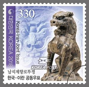 韩国10月23日与伊朗联合发行邮票