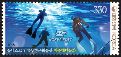 韩国11月21日发行联合国教科文组织人类文化遗产(济州海女文化)邮票